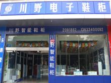 长治市川野电子鞋柜专卖店