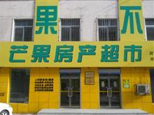 辽宁芒果房地产代理有限公司(抚顺总店)