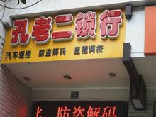 郫县孔老二开锁服务中心