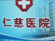 滨海县仁慈康复医院