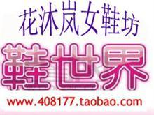花沐岚女鞋坊淘宝站