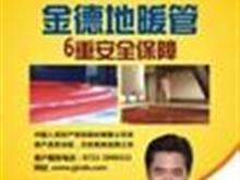 金德管业集团太原分公司