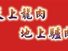 晋州康星全驴宴