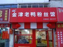 阜宁金津老鸭粉丝店
