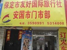 安国友好国际旅行社有限公司