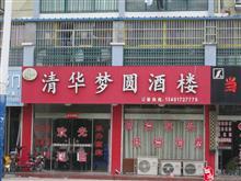 清华梦圆酒楼