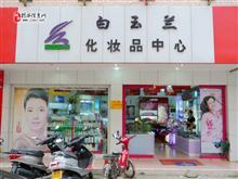 揭西白玉蘭化妝品中心