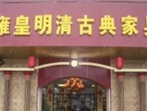 河源雍皇明清古典家具城