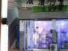 三穗县浪漫沙龙