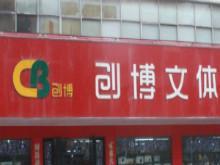 龙8国际创博文体办公用品有限公司