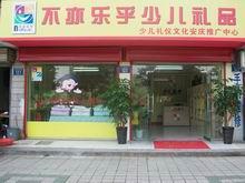 安庆不亦乐乎少儿礼仪推广中心
