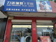赵县赵州水暖行