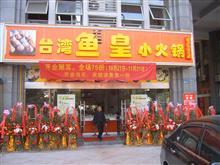 台湾鱼皇小火锅