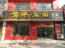 石家庄庆阳、澳华房地产开发有限公司