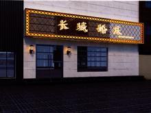 户县长城婚庆礼仪策划公司