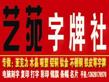沛县艺苑广告