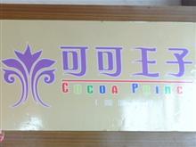 白沙可可王子咖啡餐厅