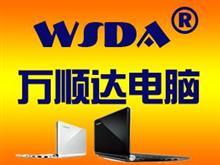 深圳万顺达电脑连锁麻栗坡分店