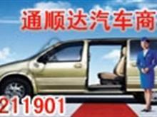 襄阳市通顺达商务租车有限公司