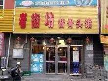 双阳老街坊酱骨头馆