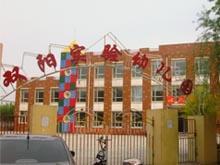 长春市双阳区实验幼儿园