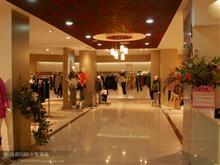 尚都国际女装商场