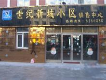 嫩江县世纪新城售楼处