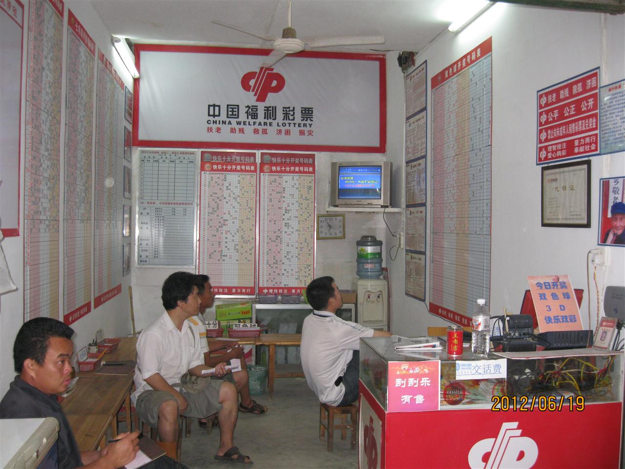 中国福利彩票火车站路口投注站