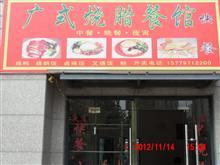 广式烧腊餐馆