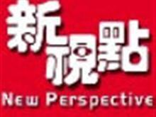 珠海新视点摄影设计有限公司