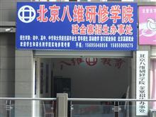 北京八维研修学院六安办事处