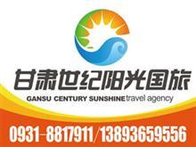甘肃世纪阳光国际旅行社