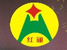 浏阳红湘烟花有限公司