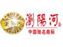 湖南中商浏阳河酒销售有限公司