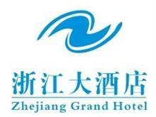 思南浙江大酒店