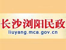 浏阳市民政局