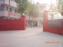 广汉市新华小学