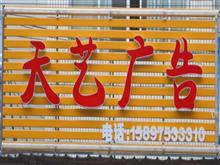 長陽天藝廣告設計制作LED發光字數碼管