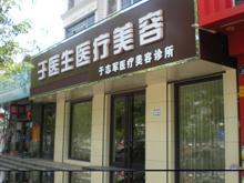 梅河口市于志军医疗美容诊所(于医生整形)
