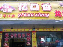 平江亿口香龙虾