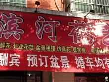 汉阴滨河花艺