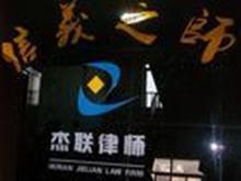 湖南杰联律师事务所