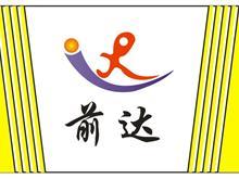 广西南宁前达贸易有限公司形象图