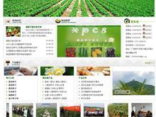 富平县种子公司