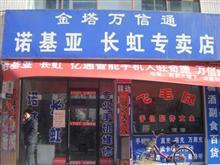 长虹诺基亚手机金塔专卖店