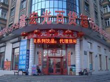 宾县鑫宏光百货超市