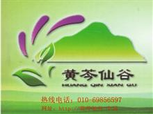 """北京""""黄芩仙谷""""3A旅游景区"""
