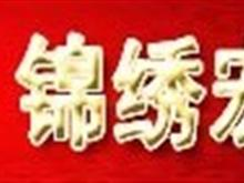 北京锦绣荣华商贸有限公司