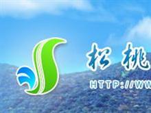 松桃广电旅游局(松桃县旅游局)