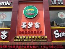 上海喜梦客复合式休闲餐厅